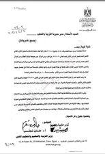 أولياء أمور مصر: بعض المدارس رفضت السماح لطلاب الأول والثاني الثانوي بكتابة تعليقات بورقة المفاهيم