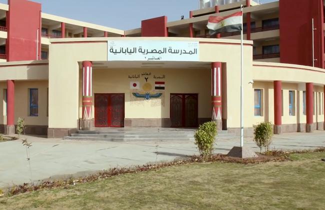 تعرف على أخر موعد للتقدم للعمل بالمدارس المصرية اليابانية