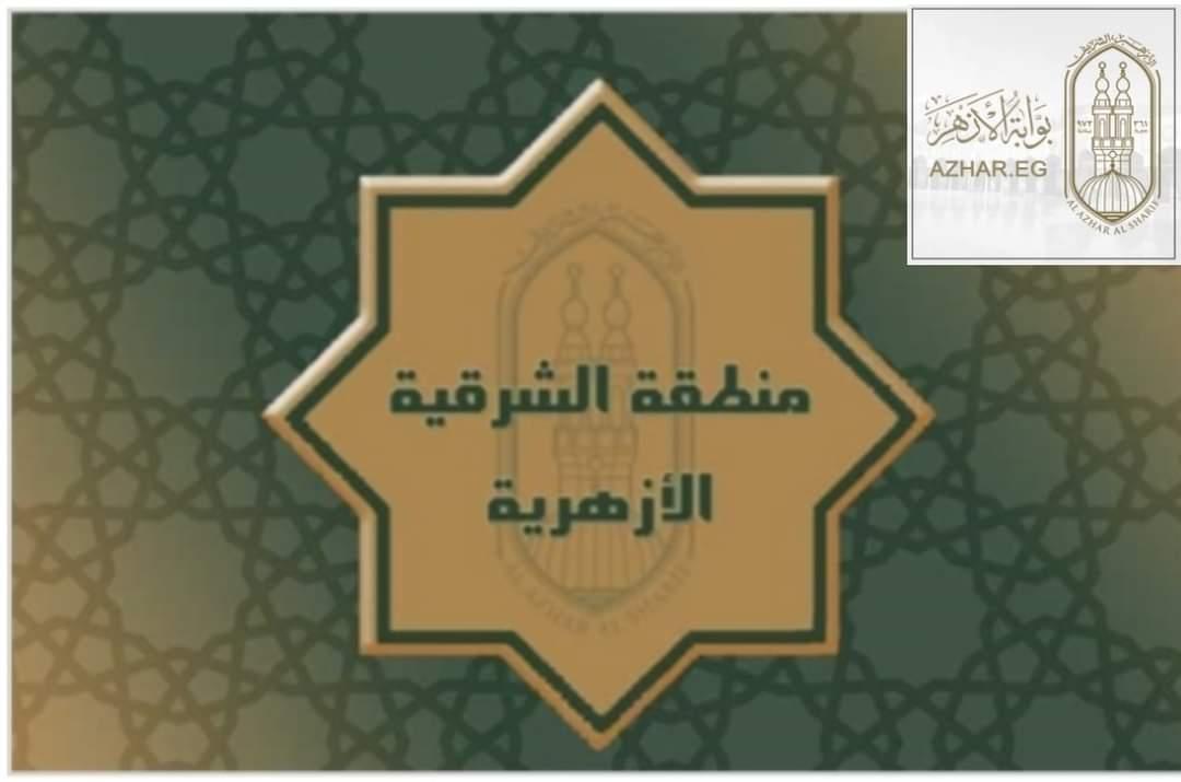 توزيع أدوات ومواد التعقيم بمعاهد منطقه الشرقية الأزهرية