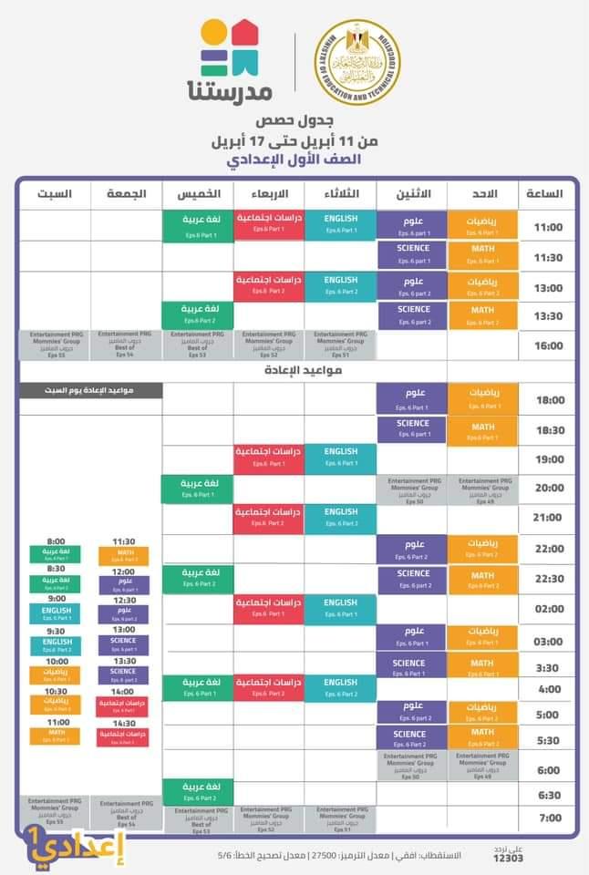 مواعيد عرض الحصص التعليمية على قناة مدرستنا