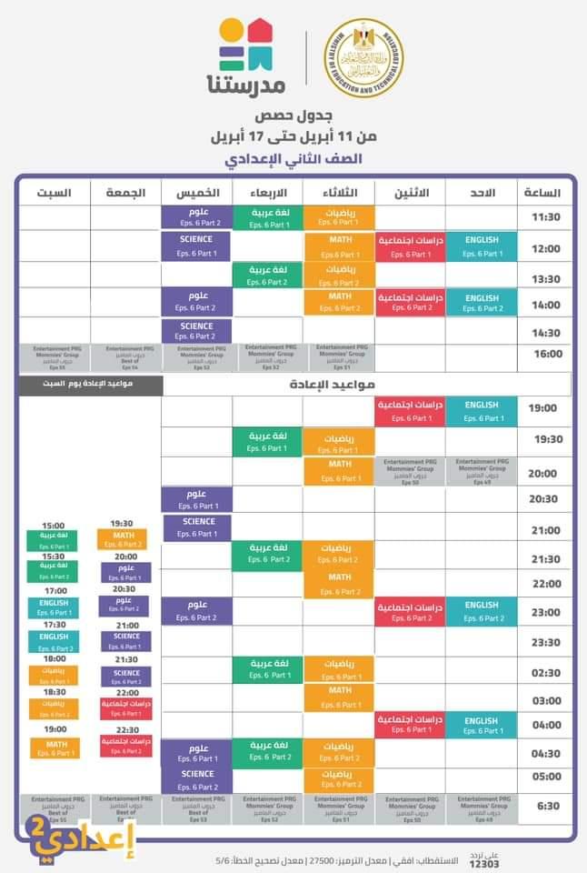 نصائح «أمهات مصر» لطلاب الإعدادية الذين لم يجتازوا امتحان مارس