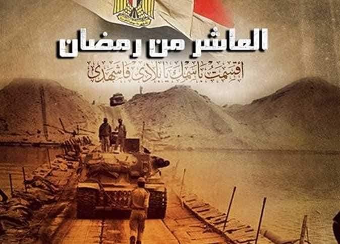 نقيب المعلمين يهنئ المصريين بذكري انتصار العاشر من رمضان