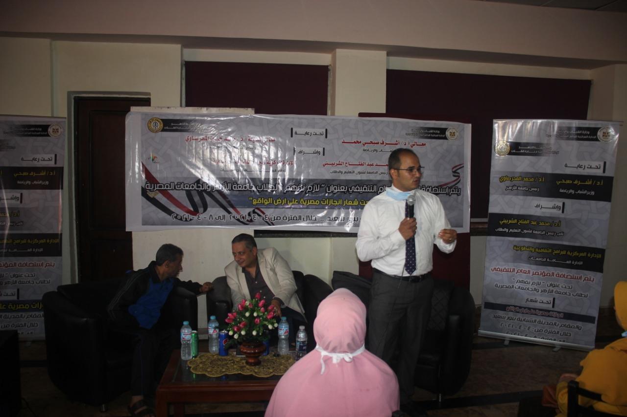 طلاب جامعة الأزهر يشاركون في فعاليات المؤتمر التثقيفي ببورسعيد «لازم نفهم»