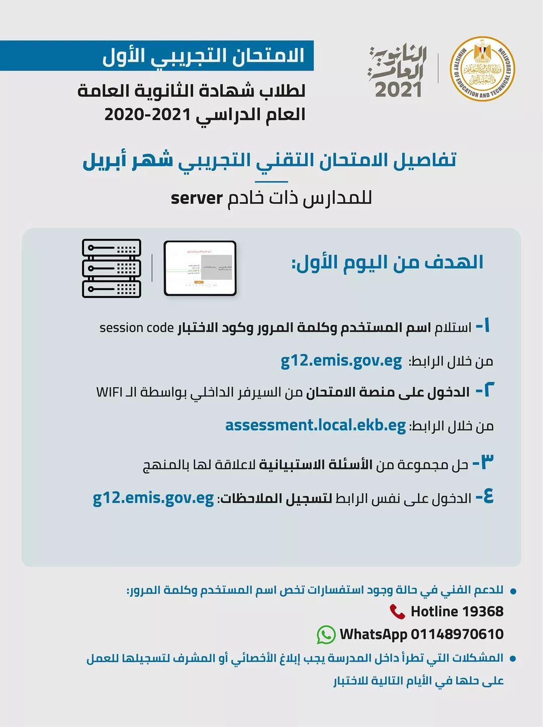 «التعليم» تحدد الفئات المستهدفة من الامتحان التقني التجريبي
