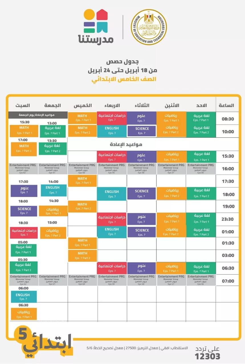 مواعيد بث الحصص التعليمية على قناة مدرستنا بالأسبوع 27