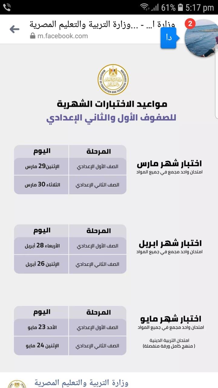 طارق شوقي: لا تلتفتوا للمدعين.. وامتحانات ابريل الأسبوع المقبل
