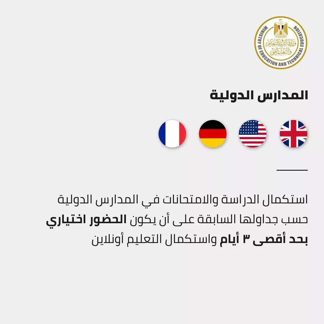 طارق شوقي يرد على شائعات مافيا التعليم الدولي ويطالب بعدم الاستماع لهم