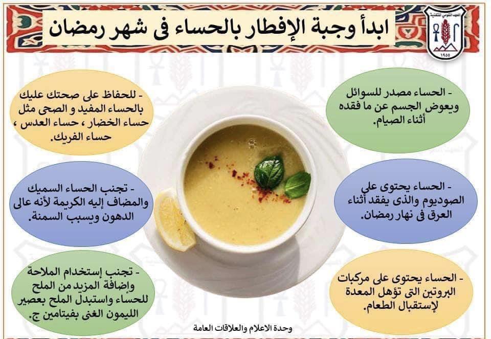مواصفات الشوربة المثالية على مائدة إفطار رمضان