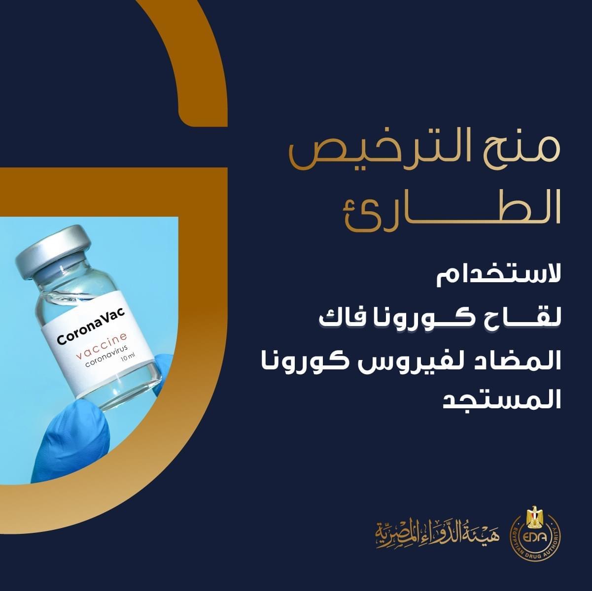 هيئة الدواء: منح الترخيص الطارئ لاستخدام لقاح كورونا فاك (Corona-Vac)