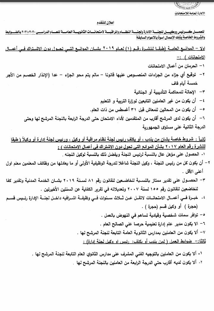 شروط وضوابط العمل بامتحانات الثانوية العامة 2020/2021