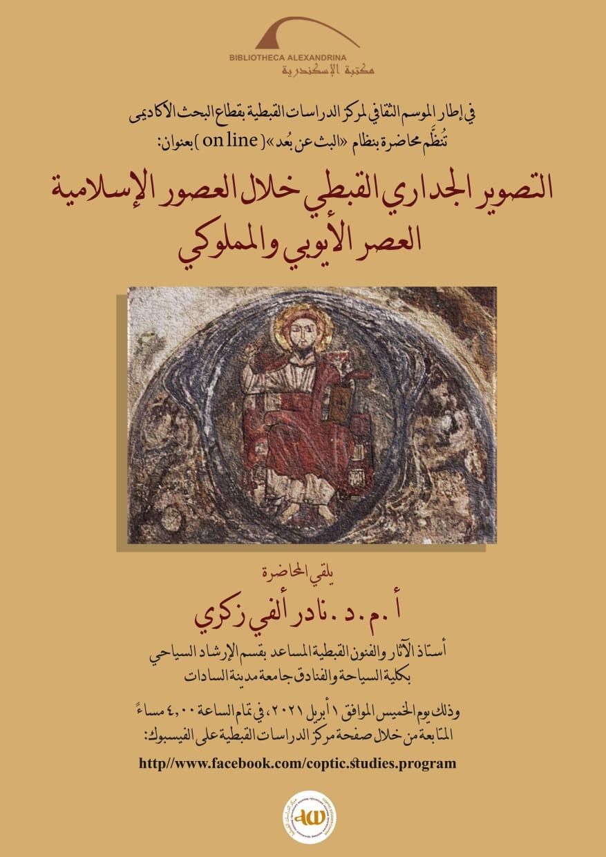 محاضرة عن التصوير الجداري القبطي في العصور الإسلامية