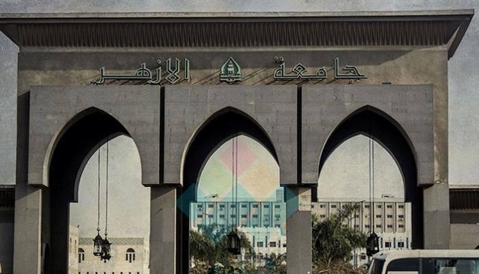 جامعة الأزهر تهنئ منسوبيها بحلول شهر رمضان المبارك