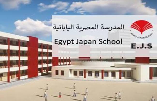 غدًا.. إتاحة التقديم للالتحاق بالمدارس المصرية اليابانية