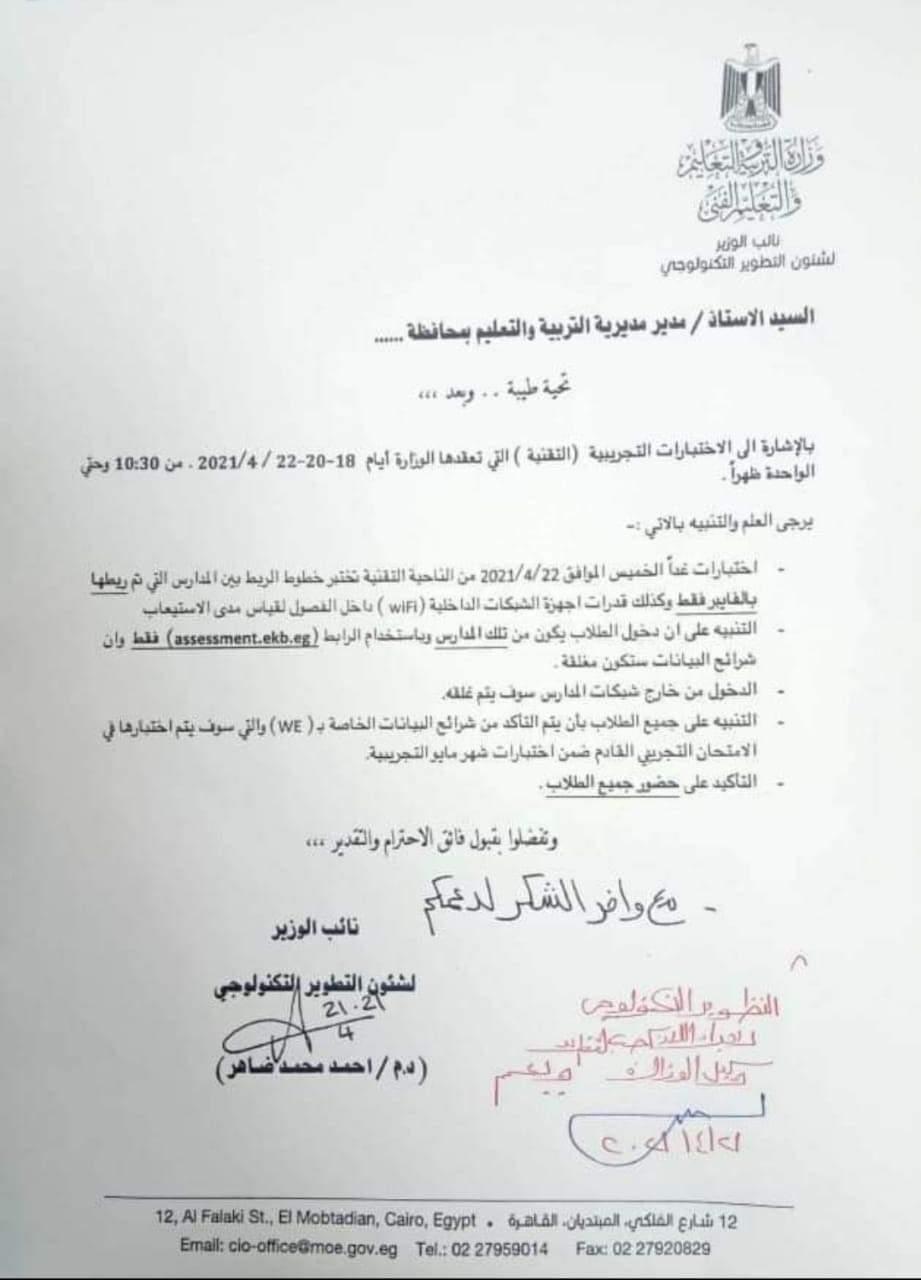 طارق شوقي: الامتحان التجريبي لطلاب الثانوية العامة بالمدارس الحكومية فقط
