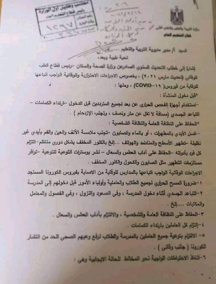 اجراءات «التعليم» لحماية الطلاب من كورونا في شهر رمضان