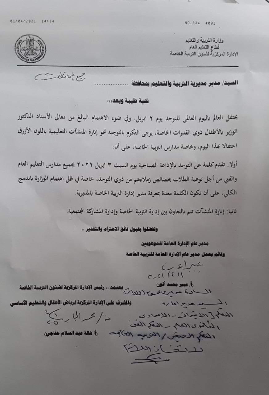 5 ملفات يحسمها وزير التربية والتعليم الأسبوع الجاري.. تعرف عليها