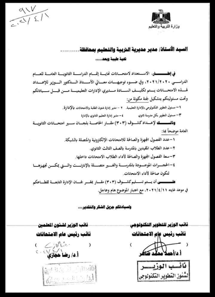 ننشر موعد انطلاق امتحانات الشهادة الإعدادية بمحافظة المنوفية