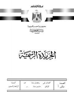 قرار جمهوري جديد بشأن المتحف المصري الكبير