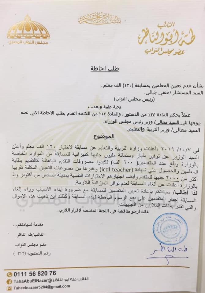 طلب إحاطة لرئيس البرلمان بشأن تعيين معلمى مسابقة 120 ألف