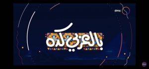 """""""بالعربي كده"""".. وزارة الهجرة تطلق برنامج جديد ضمن مباردة """"اتكلم عربي"""""""