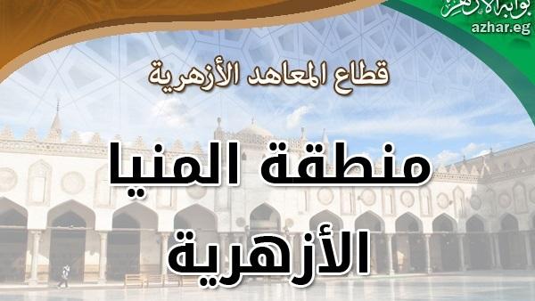 الهدوء يخيم على لجان امتحانات نقل وشهادات القراءات بالمنيا الأزهرية