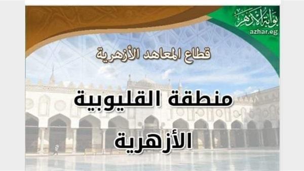 القليوبية الأزهرية: تشغيل مجمع عرب العليقات بداية من العام الدراسي المقبل