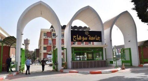 جامعة سوهاج تعلن موعد استقبال الطلاب بالمدن الجامعية
