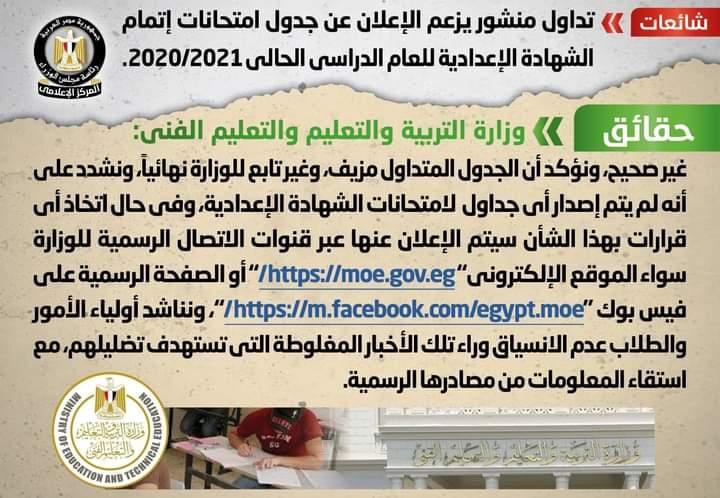 طارق شوقي يكشف حقيقة إصدار قرارات جديدة لطلاب الإعدادية والثانوية