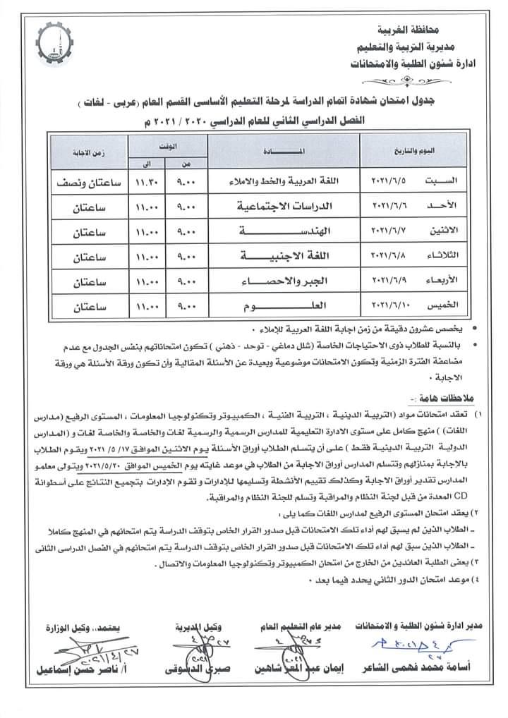 مواعيد الامتحان التكميلي لطلاب الثالث الإعدادي الراسبين بإختبار مارس