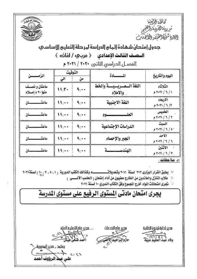 بعد اعتماده.. ننشر جدول امتحانات الشهادة الإعدادية بالدقهلية