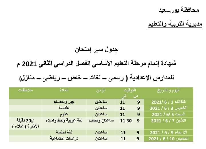 تعديل جدول امتحانات الشهادة الإعدادية بمحافظة بورسعيد