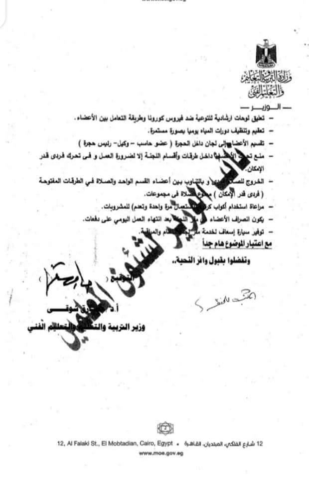 في خطاب رسمي.. «التعليم» تكشف اجراءات تأمين امتحانات الشهادة الإعدادية