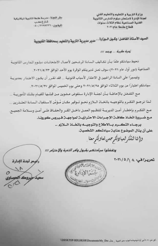 مواعيد واجراءات تقديم الإعتذار عن أعمال امتحانات الدبلوم الصناعي