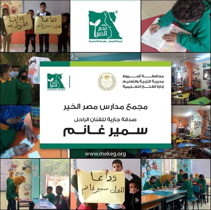 """مصر الخير: إطلاق اسم """"سمير غانم"""" على مجمع مدارس التعليم المجتمعي"""