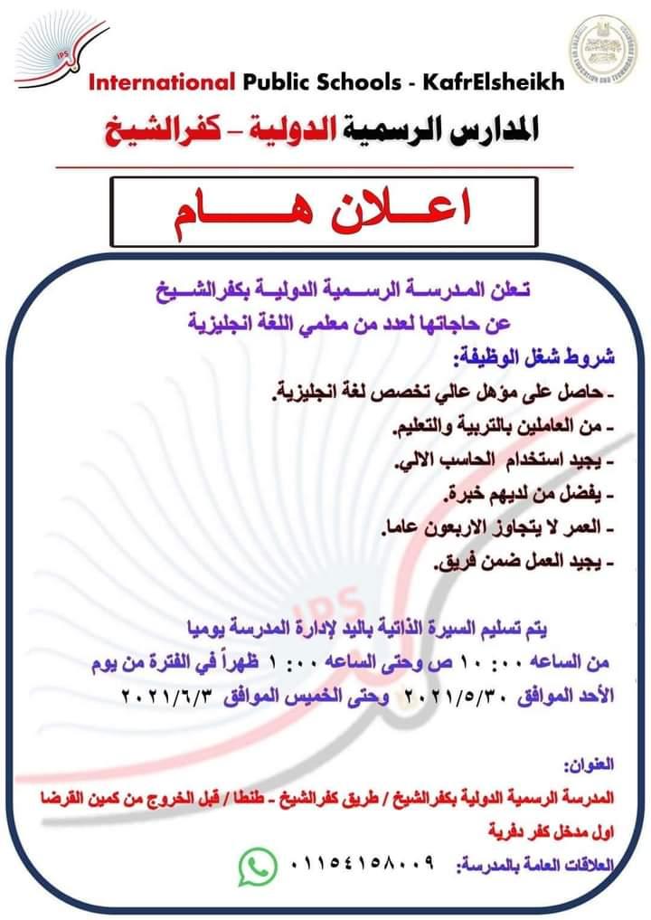 المدرسة الرسمية الدولية بكفر الشيخ تعلن عن وظائف شاغرة