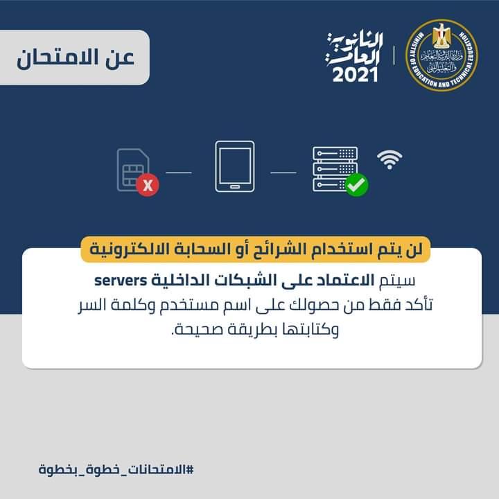 «التعليم»: امتحانات الثانوية العامة في لجان مجهزة بالشبكات الداخلية serversط