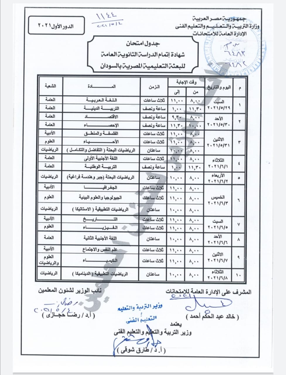 طارق شوقي يعتمد جدول امتحان الثانوية العامة للبعثة التعليمية في السودان