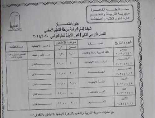 تبدأ1 يونيو.. محافظ القاهرة يعتمد جدول امتحانات الشهادة الإعدادية