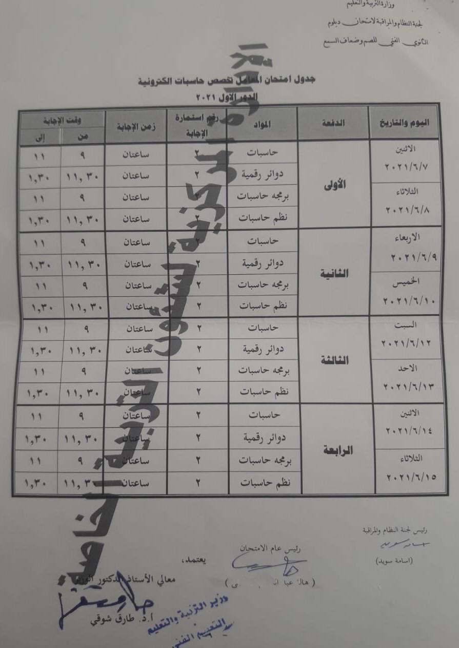 طارق شوقي يعتمد جداول امتحانات الدبلومات الفنية للصم وضعاف السمع