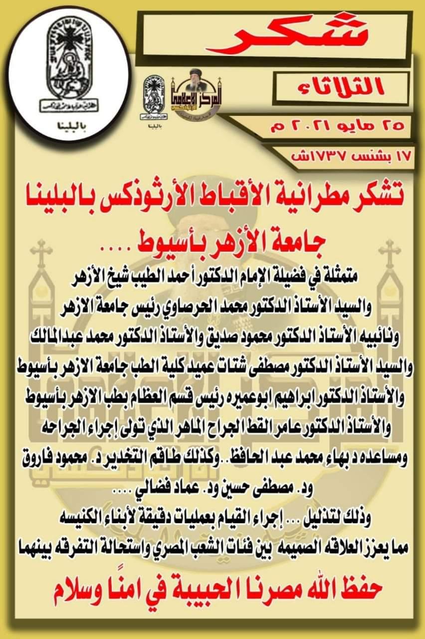 الأقباط الأرثوذكس بسوهاج توجه الشكر لأطباء قسم العظام بمستشفى جامعة الأزهر