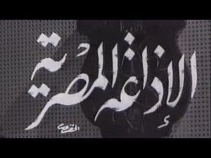 بأدوار وطنية وتثقيفية.. كيف أسرت الإذاعة المصرية قلوب الجماهير؟