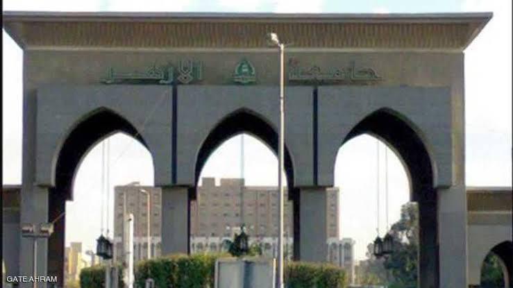 جامعة الأزهر: إجراء اختبارات القرآن الشفهية قبل الامتحانات التحريرية