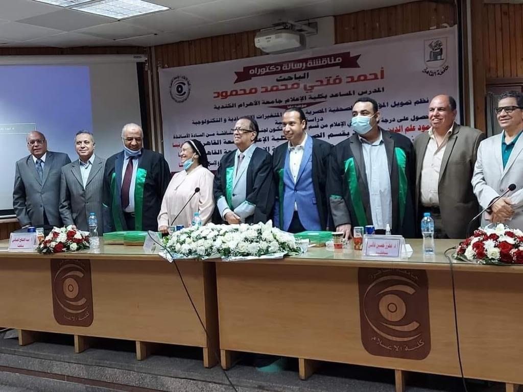 الباحث احمد فتحي يحصل على الدكتوراه بامتياز في تمويل المؤسسات الصحفية