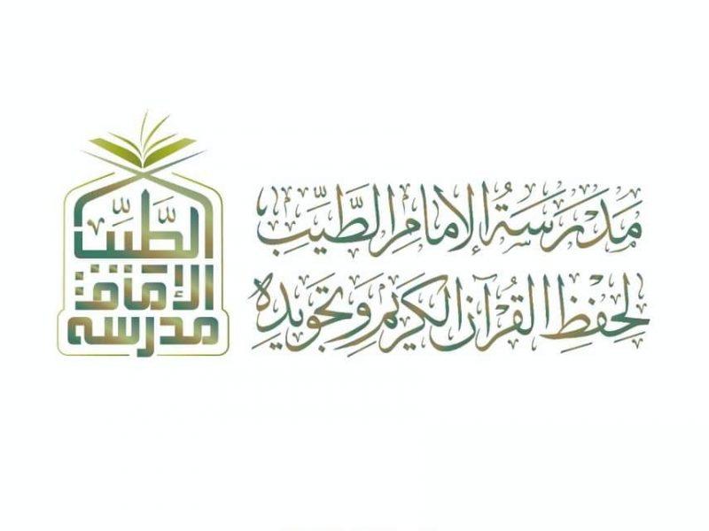 الأحد ٤ يوليو بدء الدراسة بمدرسة الإمام الطيب لحفظ القرآن الكريم وتجويده
