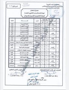 طلاب الثانوية العامة للبعثة المصرية بالسودان يؤدون امتحان اللغة الإنجليزية والتربية الوطنية