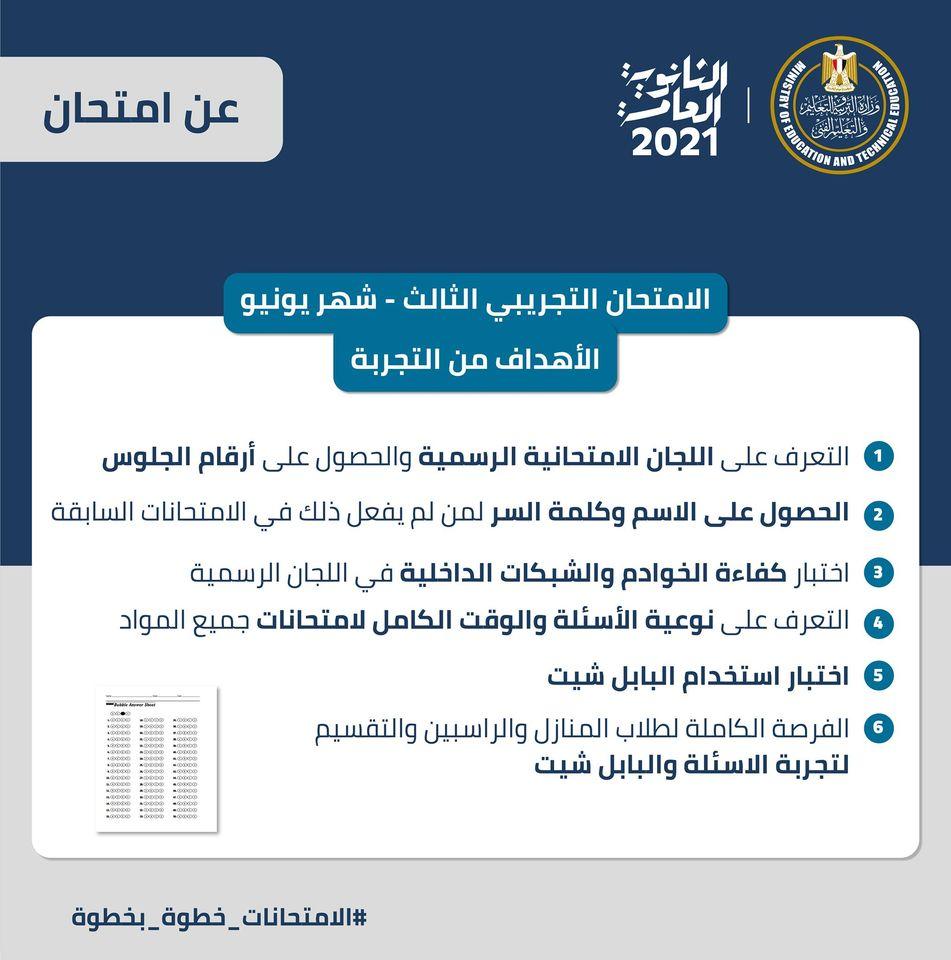 التعليم تناقش آليات تأهيل المدارس الرسمية الدولية للحصول على شهادة الاعتماد