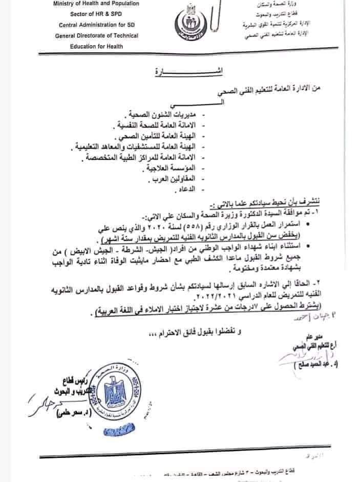 """""""مستند"""".. استثناء أبناء شهداء الجيش والشرطة من شروط القبول بمدارس التمريض"""