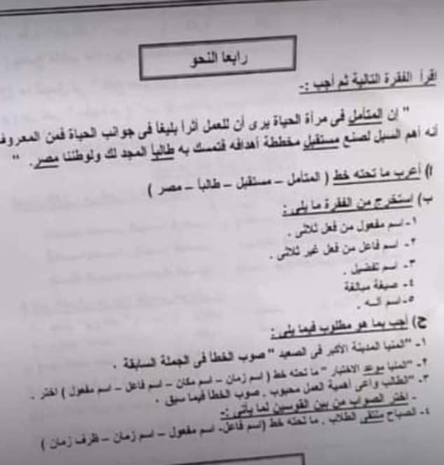 """""""تعليم المنيا"""" ترد على شكاوى طلاب """"الإعدادية"""" من صعوبة امتحان اللغة العربية"""