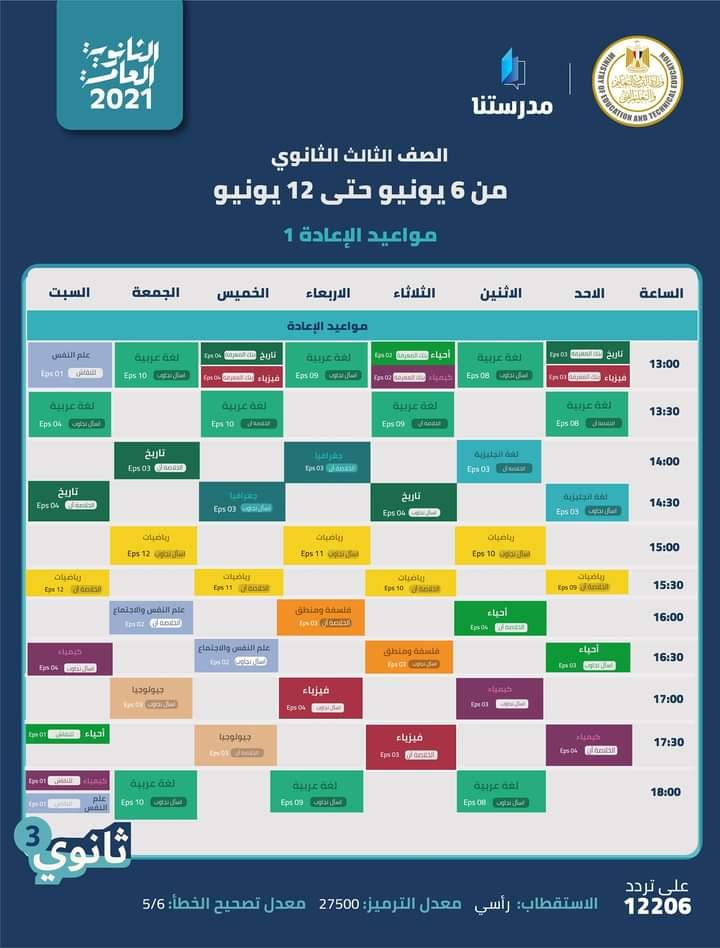 جدول مواعيد عرض المراجعات النهائية لطلاب المرحلة الثانوية