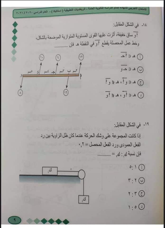 طلاب الثانوية العامة 2021.. تجربة امتحانات البابل شيت «سهلة»